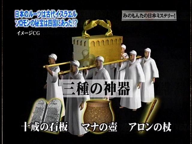 Ark of the Covenant in Japan --