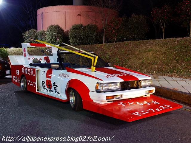 Bōsōzoku style custom ride --