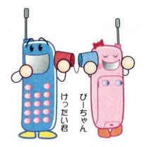 Kawaii Japanese promotional character --