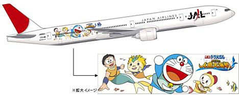 Doraemon jet --
