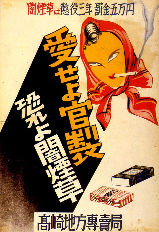Vintage ad --