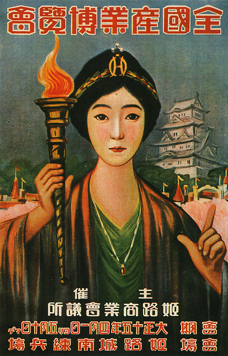 Vintage Japanese industrial exhibition poster --