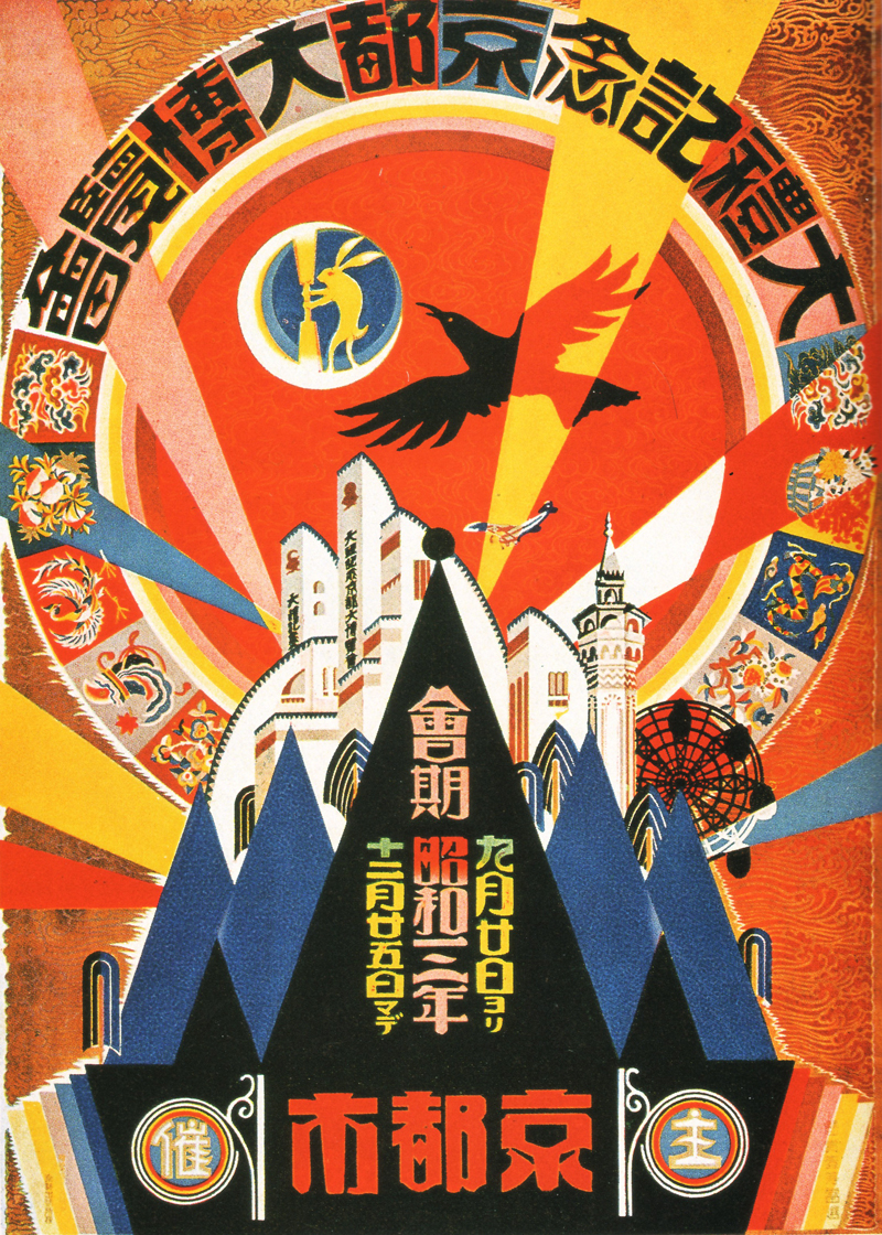 Vintage Japanese Posters 84