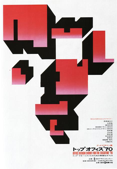 Poster by Yusaku Kamekura --