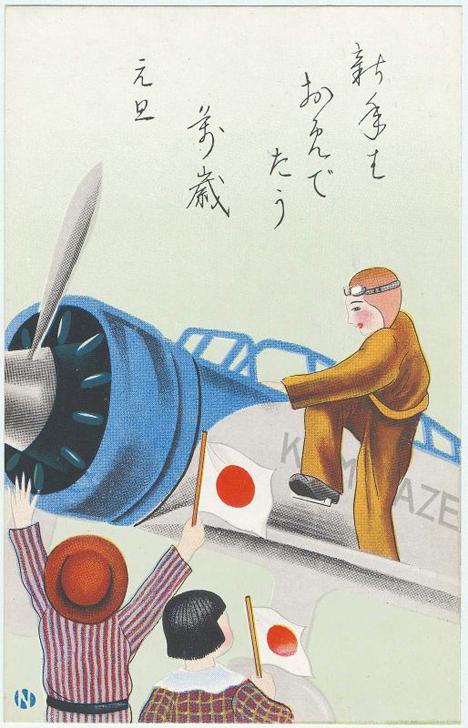 Kamikaze --