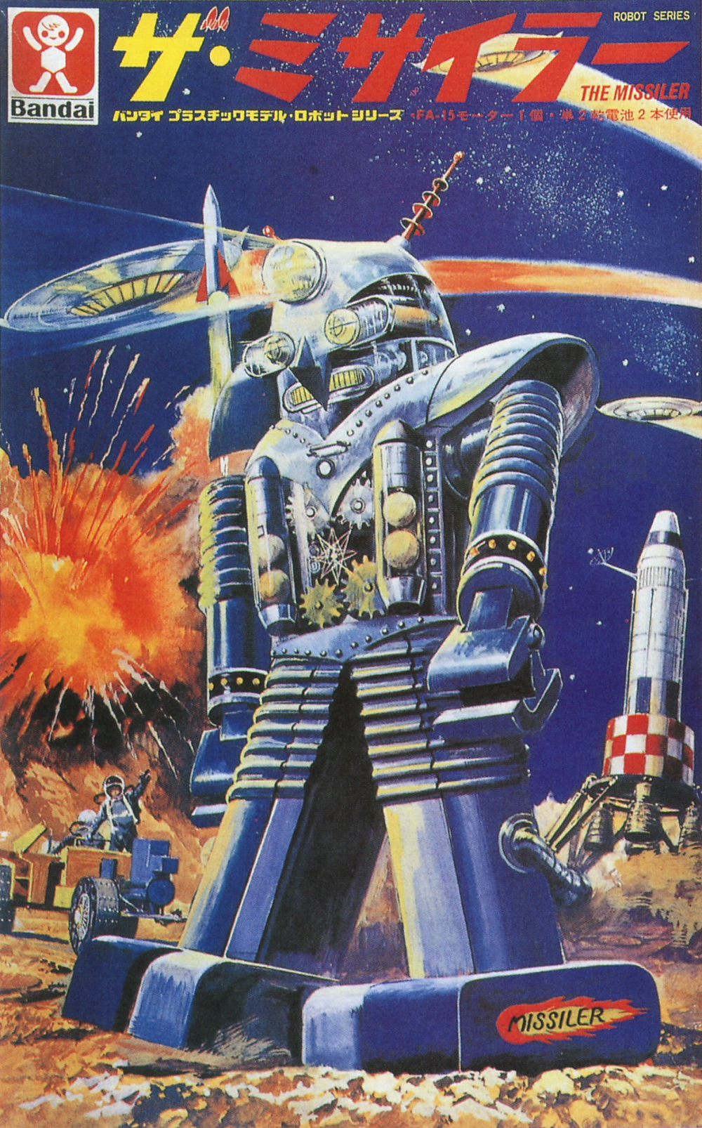Sci Fi Illustrations By Shigeru Komatsuzaki Pink Tentacle
