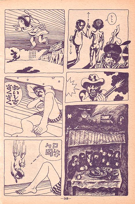 Desert Eyeball, manga by Maki Sasaki --