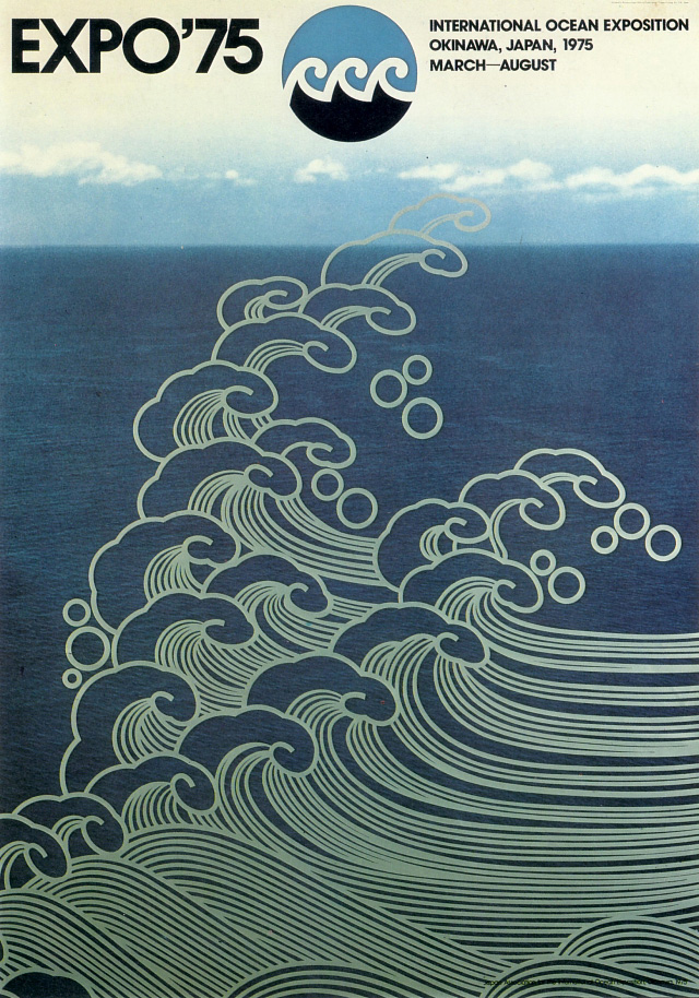 Poster by Kazumasa Nagai -- 