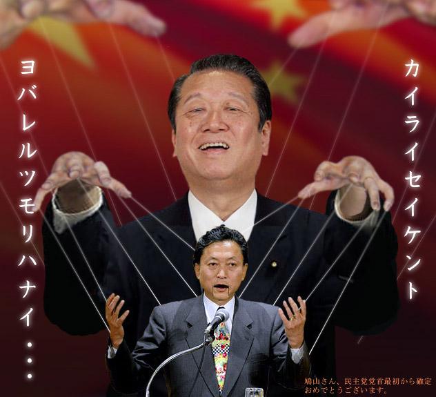 Ichiro Ozawa --