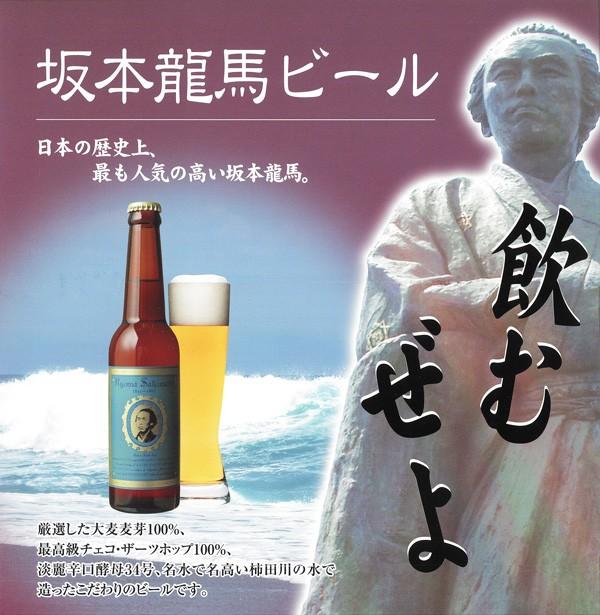 Ryoma Sakamoto beer --