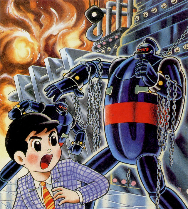 Gigantor manga cover --