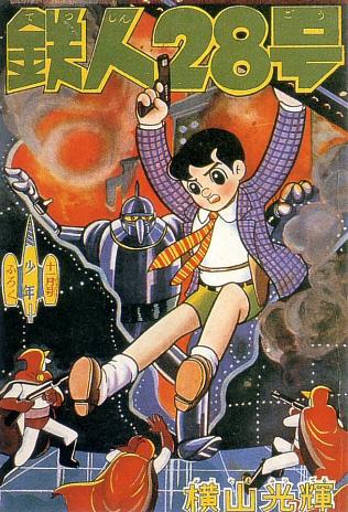 Gigantor comic cover art --