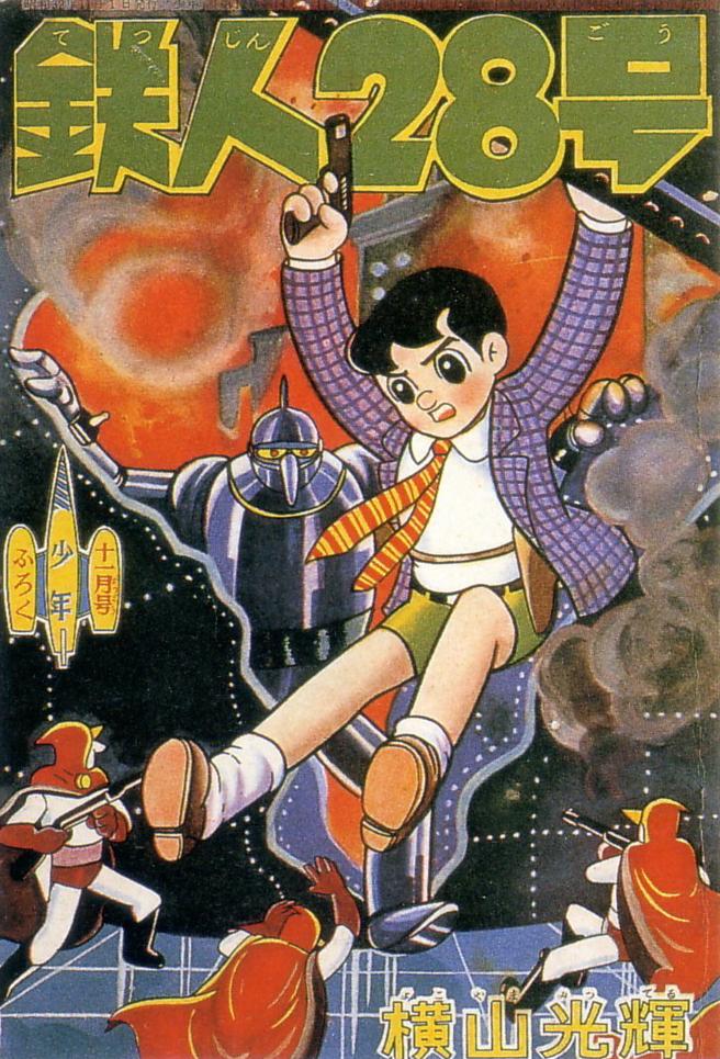 Tetsujin 28 Manga Covers 1956 1966 Pink Tentacle