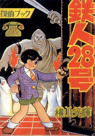 Tetsujin-g 28 manga cover -- 