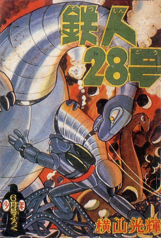 Tetsujin 28-go manga cover --