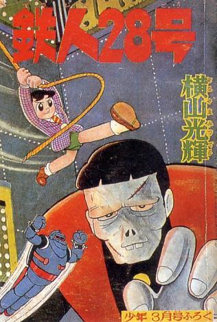Iron Man 28 manga cover --