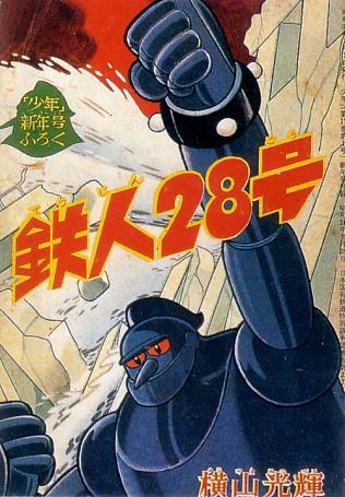 Tetsujin 28 manga cover --