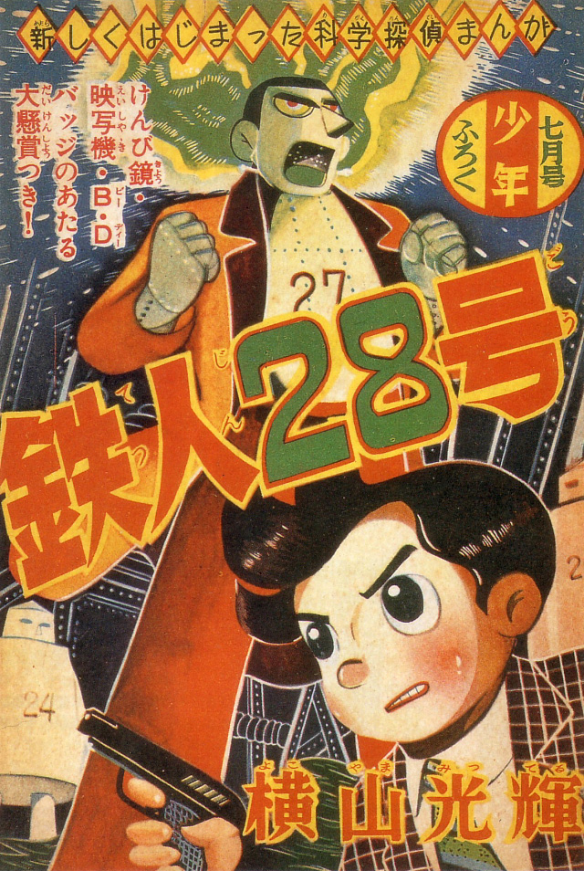 Tetsujin 28 manga cover -- 
