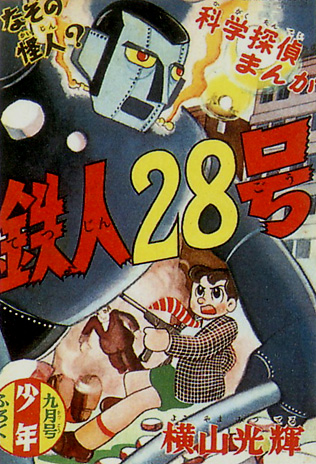 Tetsujin 28 manga cover art -- 