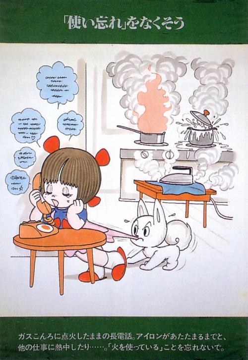 Fire safety poster by Osamu Tezuka --