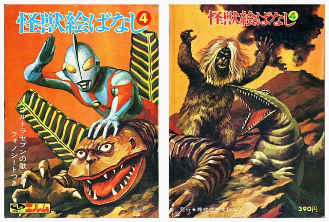 Ultra Kaiju Visual Book JAPAN Ultraman Book