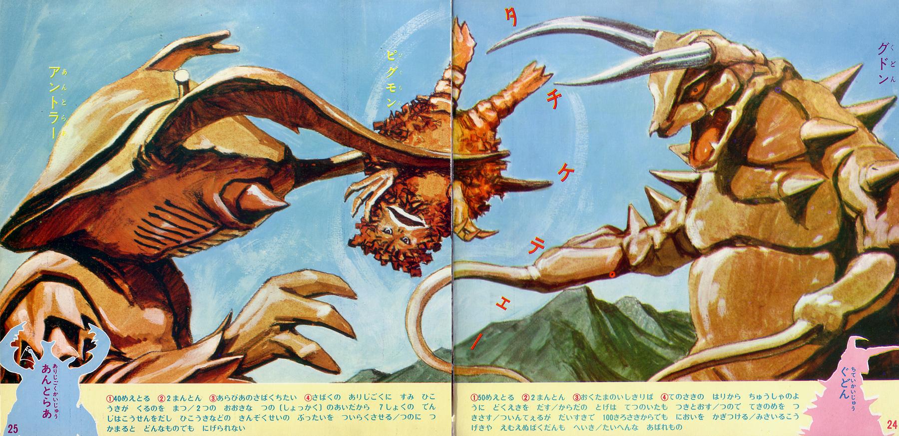 Monster Illustrations From Ultraman Sonosheet Book Pink