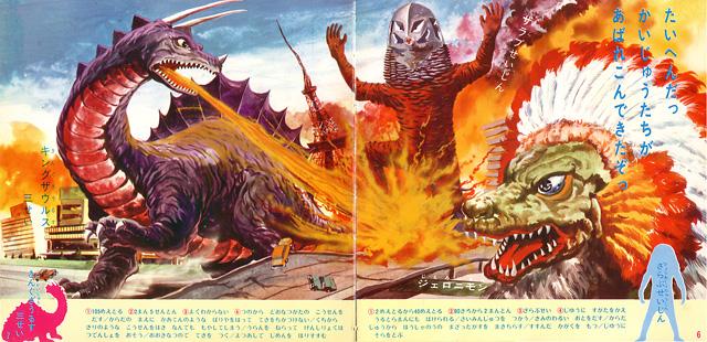 Monster illustration by Toshio Okazaki --
