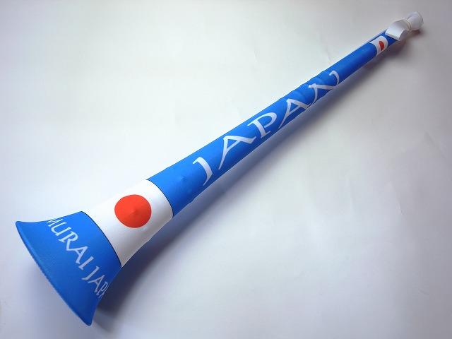 Japan vuvuzela --