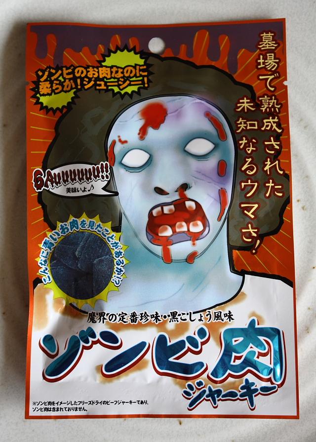 Zombie Meat (Zonbi niku) --