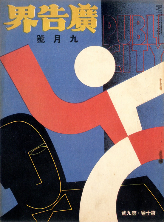 Modernist Japanese art --