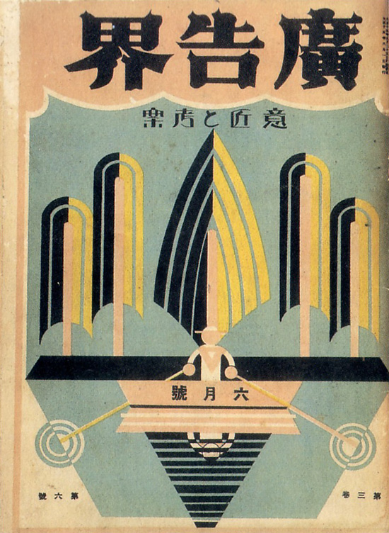 Modernist Japanese design --