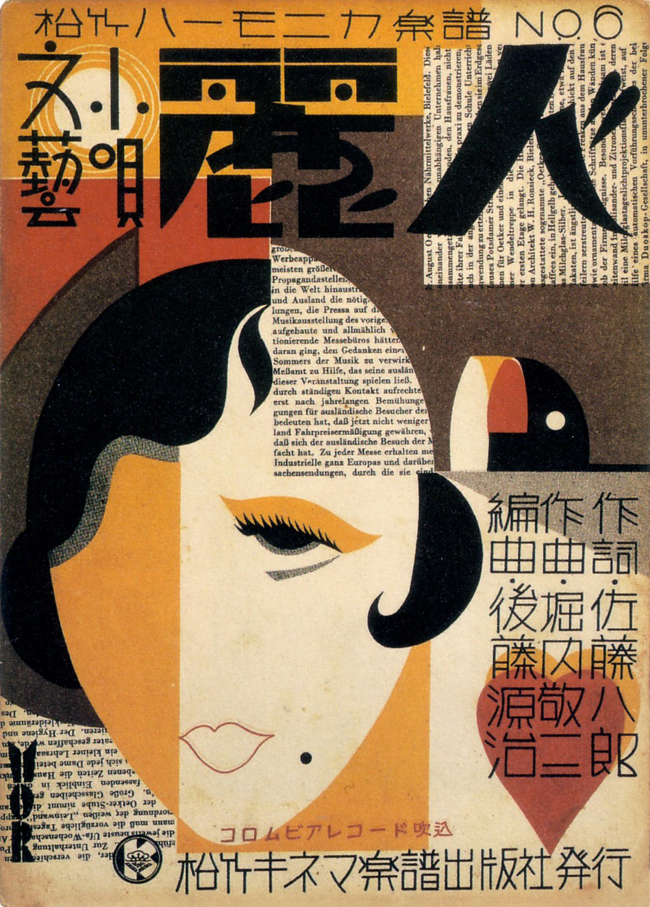 Japanese graphic design from the 1920s 30s pink tentacle for Deco design magazine