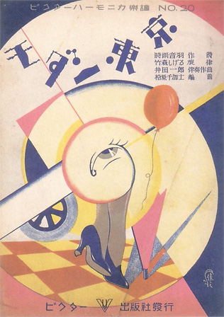 Modernist Japanese graphic design --