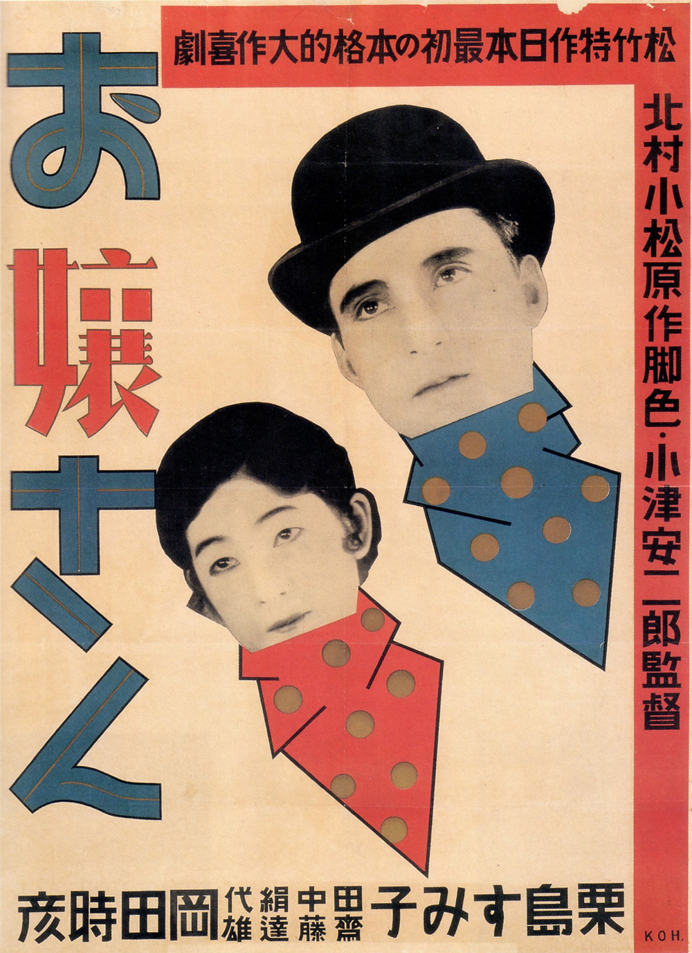 30s poster design -  Young Miss Ojo San Movie Poster 1930 Http