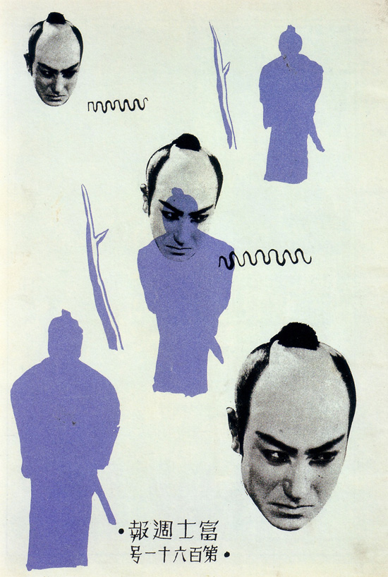 Modernist Japanese magazine cover --