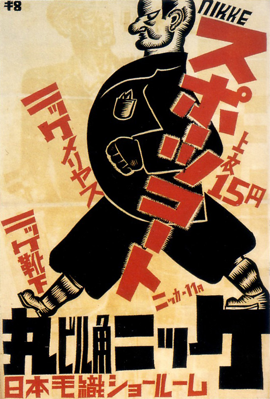 Modernist Japanese poster --