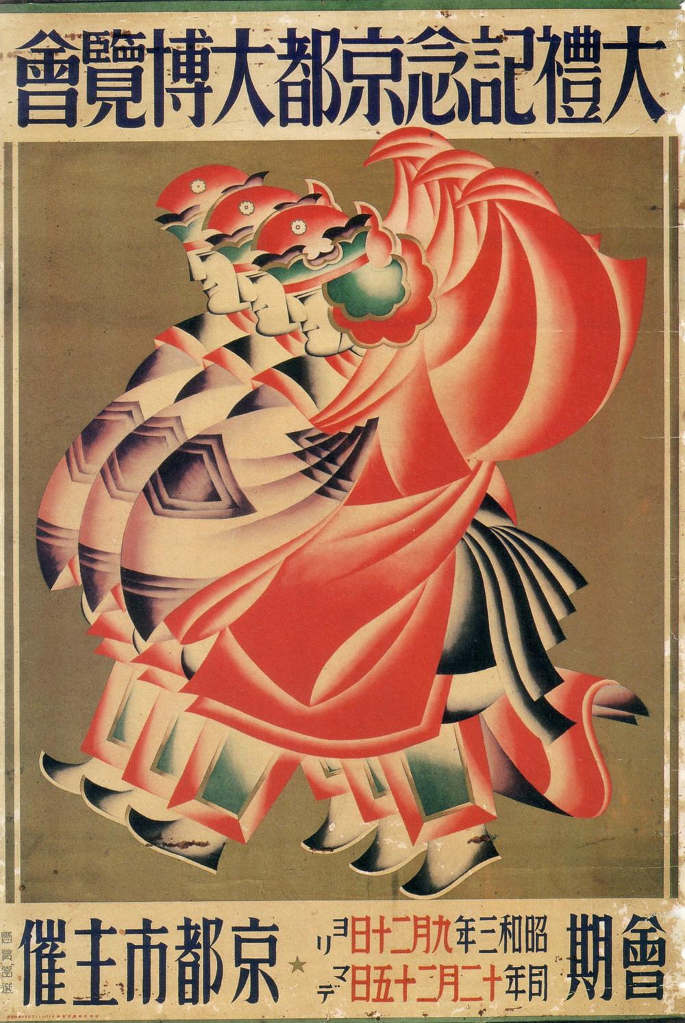 Poster design 1920s - Modernist Japanese Poster Poster Design By Shujiro Shimomura