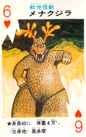 Pachimon playing cards --