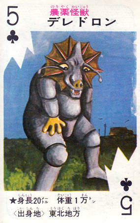 Pachi playing cards -- 