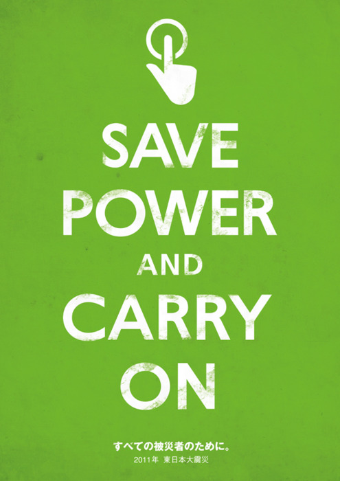 Japanese electricity saving poster --